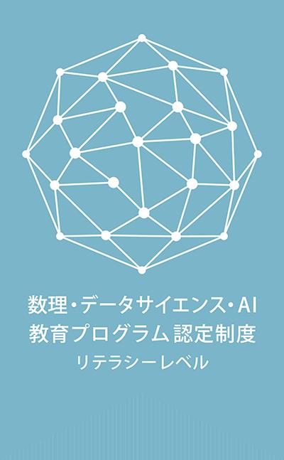 物理・データサイエンス・AI教育プログラム認定制度リテラシーレベル